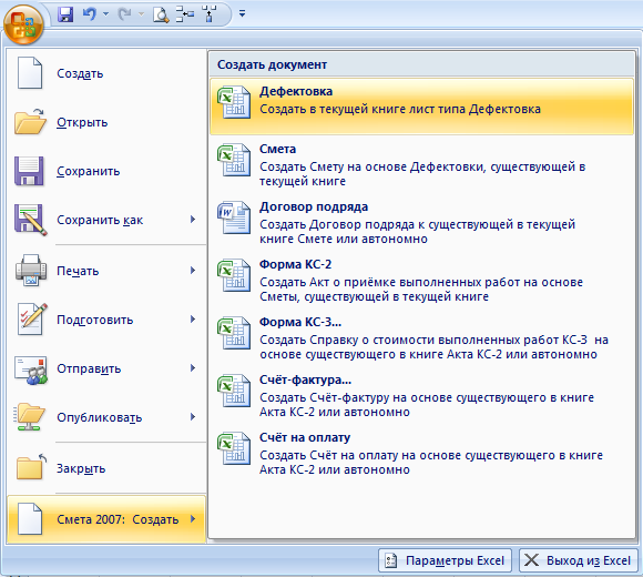Как создать чистый документ - Luboil.ru