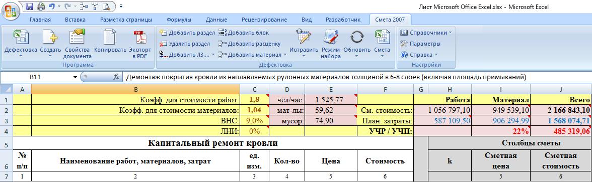 Скачать программу смета бесплатно без регистрации